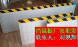 配电室挡鼠板用途和范围_江苏防鼠板_思悌厂家一流质量