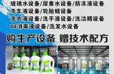 小型洗化用品生產設備