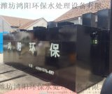 武汉煤矿污水处理设备一体化地埋式 出水水质好