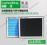 空调滤清器 碳王除霾复合型活性炭空调滤清器  空调滤清器厂家