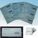 储贤002+210*140mm送货单印刷
