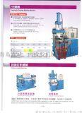 青岛鑫城全自动式橡胶注射机 橡胶注胶机