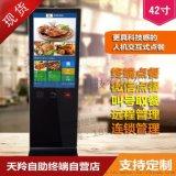自助点餐终端系统广告点餐一体机无人售卖机开发商自营