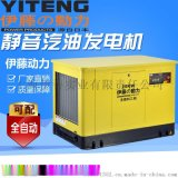 上海伊藤品牌YT25REG汽油发电机25KW