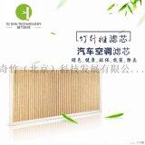 奇竹汽車空調濾芯寶馬進口竹纖維抗菌殺菌除異味