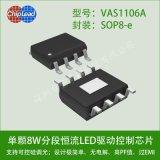 单段LED可控硅调光驱动电源芯片VAS1106A低成本无频闪调光方案