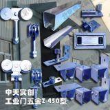 Z-450型医用防护门专用吊轮吊轨五金