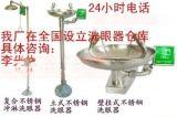 洗眼器F001-S1B1E1,F001-S2B2E2,F001-S2B2E3