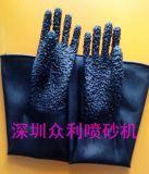 喷砂配件 喷砂橡胶手套 耐磨手套