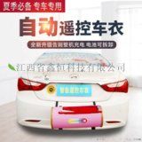 禄鑫恒智能遥控车衣 全自动 汽车车衣车罩生产厂家
