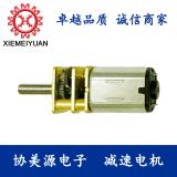 共享单车智能锁减速电机GM12-N20-50-210-298