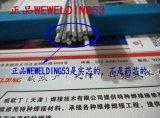 WEWELDING53低温铝焊丝