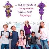厂家批发手指猴 智能玩具 触感宝贝