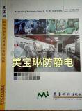 嘉興美寶琳宜電ESD5防靜電地板批發
