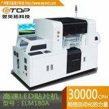 ELM180A高速全自动LED贴片机