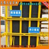 山东工地新型剪力墙模板支撑可调节钢支撑数字化施工效率高