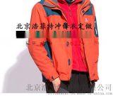 北京定做男女同款冲锋衣厂家!价格不同!
