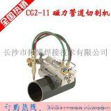 CG2-11型磁力管道切割機