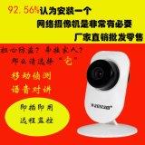 卡片式 720p室内无线云台红外安防监控网络摄像机