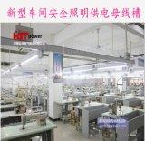 HGT服装厂照明供电母线槽供电灯架桥架