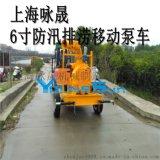 应急柴油移动泵站 柴油机水泵