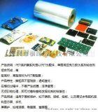467 180mm*20mPE保护膜