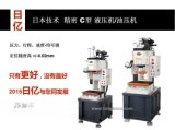 FBY-C 精密C型液压机2吨 中小型油压机2吨