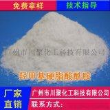 高羟基硬脂酸酰胺 无纺布柔软剂 丙纶柔软剂 PP拉丝柔软剂