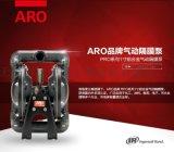 美国ARO 英格索兰 型号666120-344-C 1寸铝合金气动隔膜泵