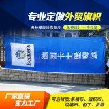 外贸出口旗帜 公司标志宣传彩旗 定制LOGO
