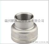 不锈钢201/304/316内丝大小头,丝扣大小头,丝扣异径,丝扣变径