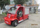 供应2人座社区微型电动消防车,四轮电瓶消防车