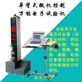 5000N单臂式微机控制电子万能试验机,非金属材料拉力测试机