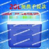 上海医用药品外卖箱20L冷热保温箱,车家两用送餐保温箱,便携式医疗疫苗冷藏箱