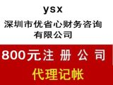 深圳公司注册 申请含公章 财务章私章800元 免费一般纳税人 龙华福田宝安 全区