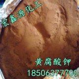 山东黄腐酸钾 融水性 生化黄腐酸钾 济南在现货销售