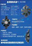 顺德恒顺杰厂家供应电磁炉风扇 直流散热风机 8025 18V定制加工