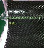 菱形花纹砂光机输送带