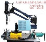 台湾AGP大直径大扭力数控电动攻丝机,攻牙机