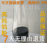 钨粉 分析纯钨粉 高纯钨粉 纳米钨粉 超细钨粉