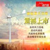 晟成SC-1000w小型风力发电机 好项目
