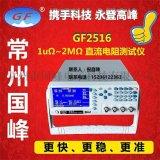 常州國峯GF2516精密電阻測試儀