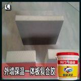 外墙保温板聚氨酯胶就看环保性|安全环保聚氨酯胶