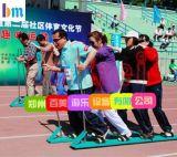 广州企业趣味运动会器材专业生产商/趣味运动会游戏器材