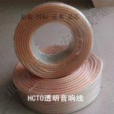 透明音响线RVH2*1.0  400芯金银线 纯铜国标