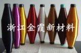 金霞滌綸有色異型單絲