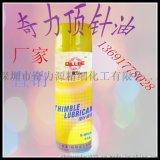 香港奇力顶针润滑油QL-A018厂家直销价格优惠