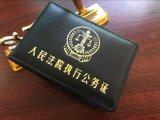蒼南證件套,證件套制作,真皮證件套定制