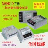全新原装SANO IST-C5-010三锘1KVA三相智能伺服变压器