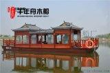 木船廠家直銷中式畫舫遊船 手工木船 景區載客休閒餐飲觀光船 電動遊船